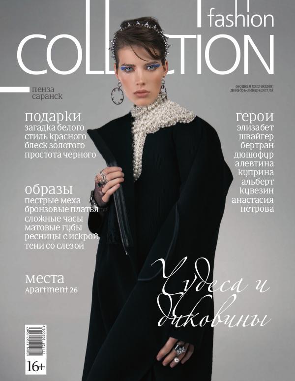 Fashion Collection Penza/Saransk Fashion Collection Penza 2017