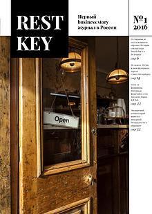 RestKey - Первый business story журнал в России!
