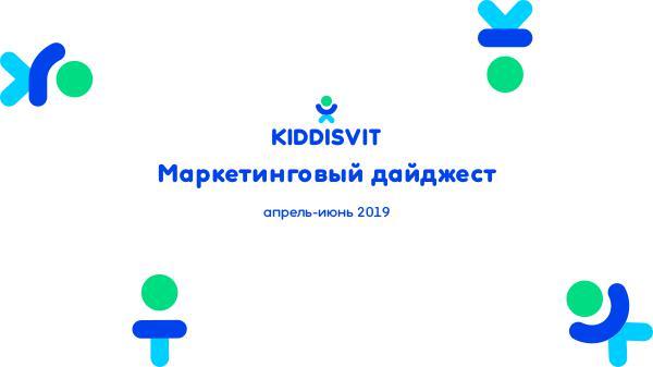 Маркетинговый дайджест KIDDISVIT апрель-июнь 2019 Маркетинговый дайджест KIDDISVIT январь-март 2019