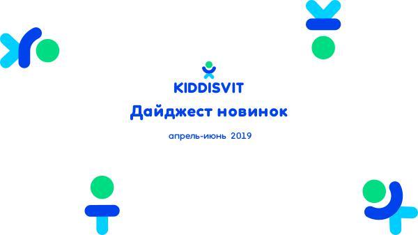 Дайджест новинок KIDDISVIT апрель-июнь 2019 New Products KIDDISVIT