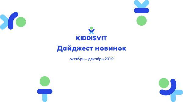 Дайджест новинок KIDDISVIT октябрь-декабрь 2019 Дайджест новинок октябрь-декабрь 2019