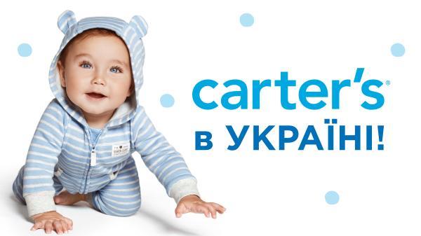 Carter's в Україні!