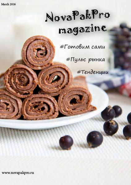 NovaPakPro Magazine для кондитеров кулинаров NovaPakPro magazine для кондитеров кулинаров #4