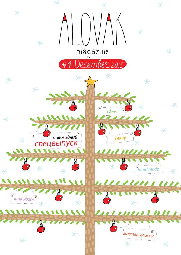 ALOVAK #4 New Year Edition