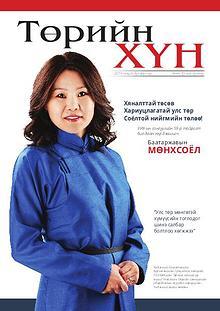 """""""Төрийн хүн"""" сэтгүүл Б.Мөнхсоёл"""