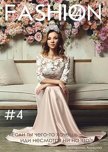 Fashion | 24 #4