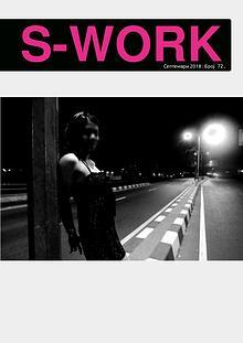 S-Work. No.72