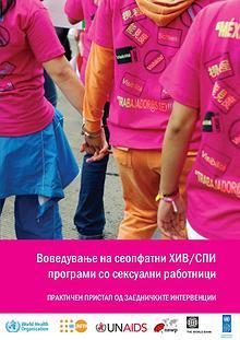 Воведување на сеопфатни ХИВ/СПИ програми со сексуални работници