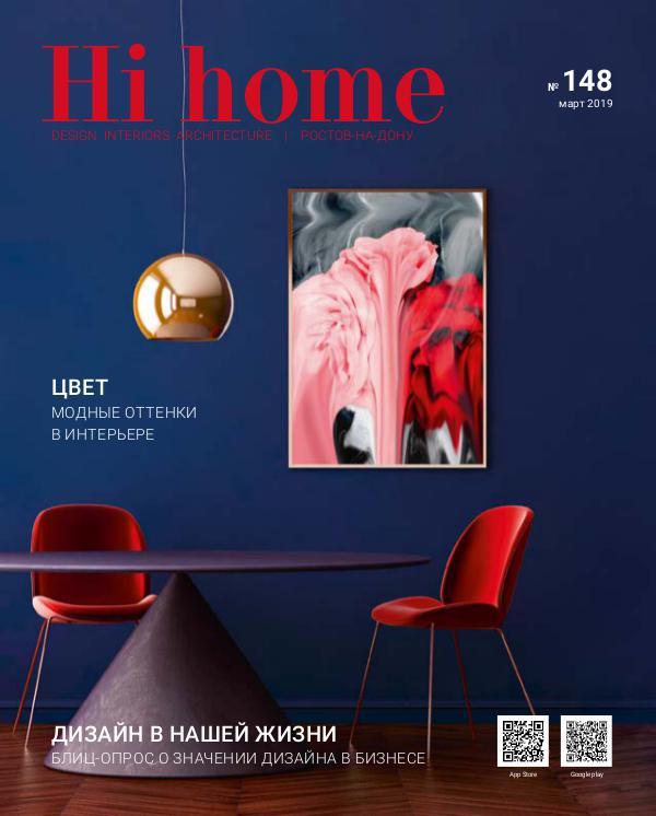 Hi home № 148 Март 2019