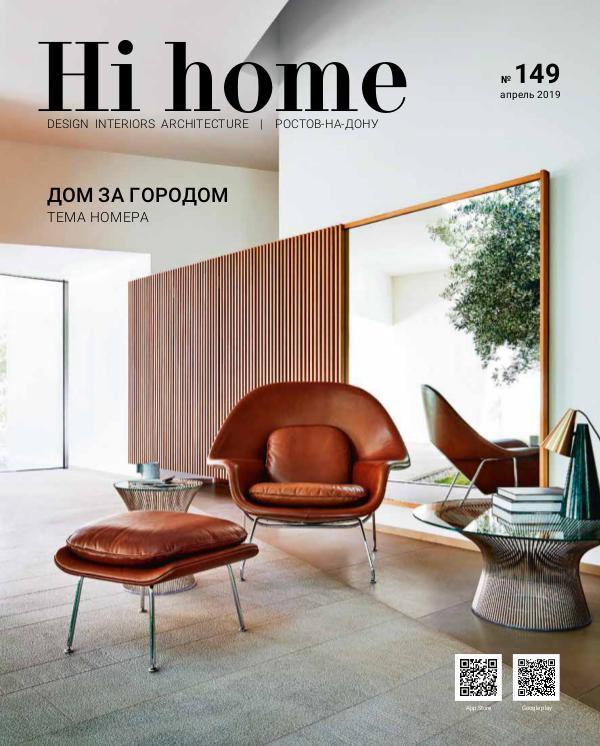 Hi home № 149  Апрель
