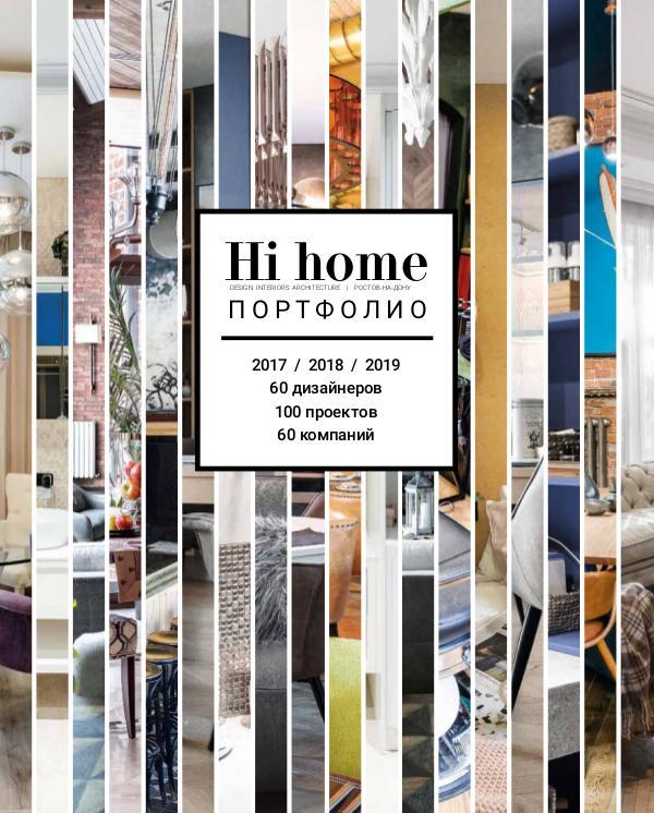HI home Портфолио