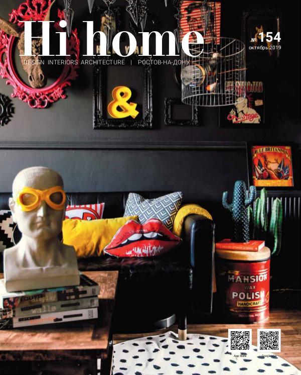Hi home № 154