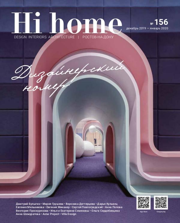 Hi home № 156 Декабрь