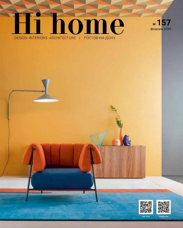 Hi home № 157 Февраль