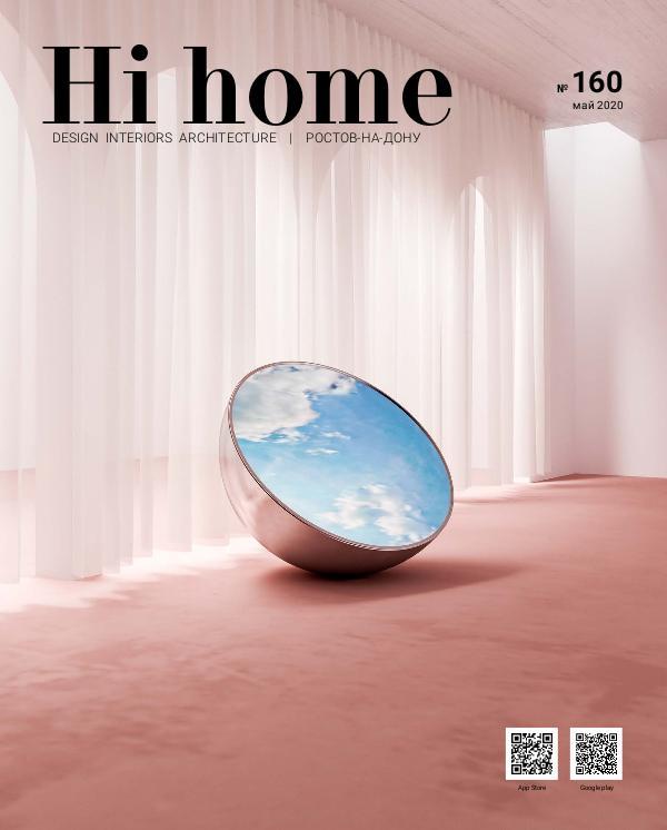 Hi home Ростов-на-Дону Hi home № 160 Май