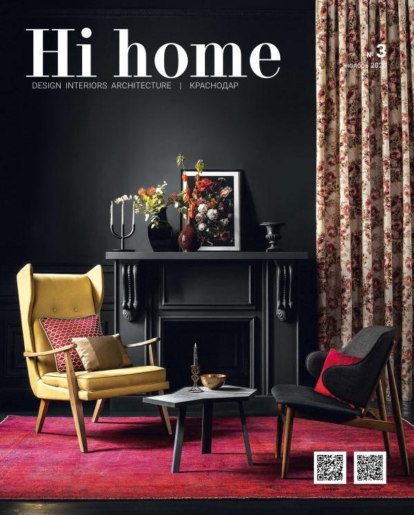 Hi home №3 Ноябрь, 2020 Ноябрь, 2020