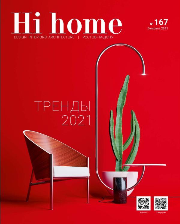 Hi home № 167, Февраль, 2021 Февраль, 2021
