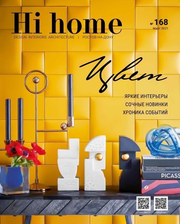 Hi home № 168, Март, 2021 Март, 2021