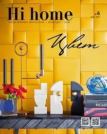 Hi home №6, Март, 2021