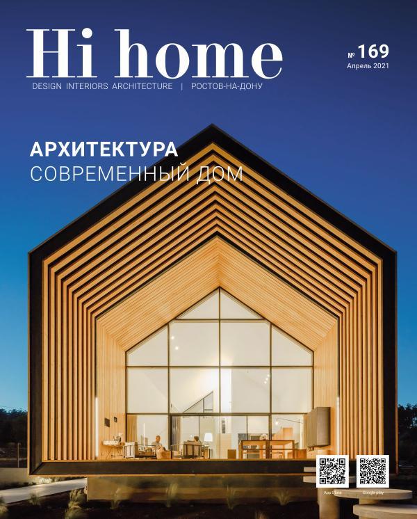 Hi home № 169, Апрель, 2021 Апрель, 2021