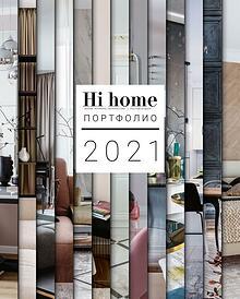 Hi home № 172, Портфолио 2021