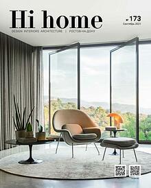 Hi home № 173, Сентябрь, 2021