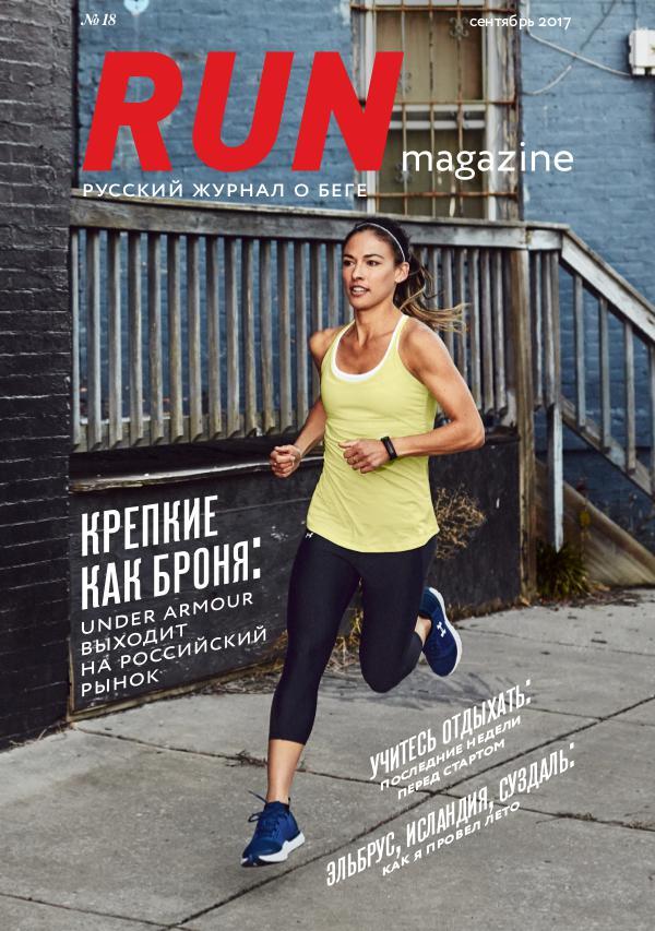 RUN Magazine #18