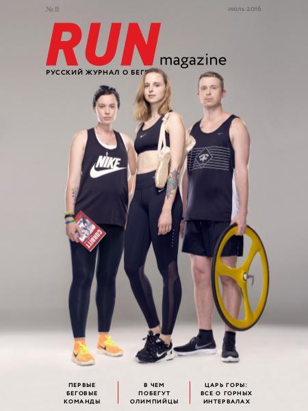 RUN Magazine №11