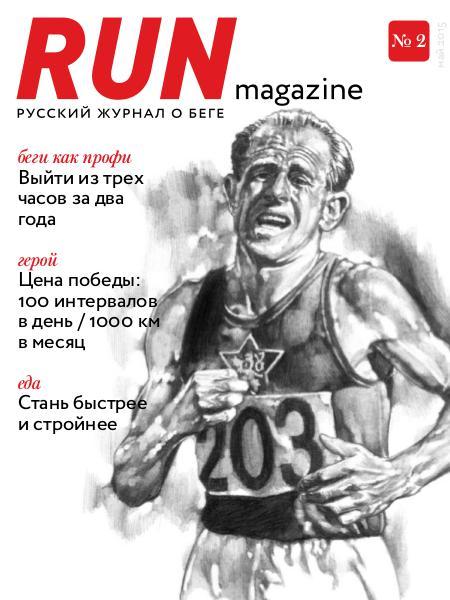 RUN Magazine №2