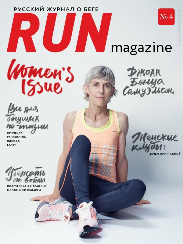 RUN Magazine №4