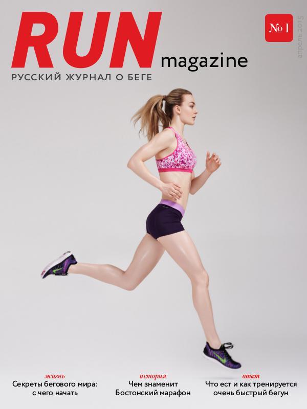 RUN Magazine №1