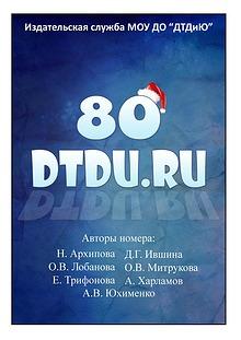 DTDU.RU