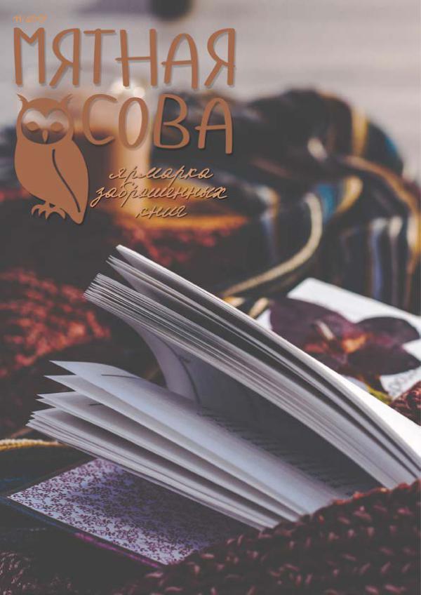 Мятная сова Ярмарка заброшенных книг