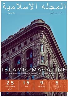 المجله الاسلامية