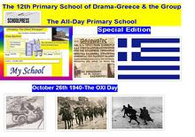 eTwinning-Our SchoolNewspaper:The 12th Primary School of Drama-Greece