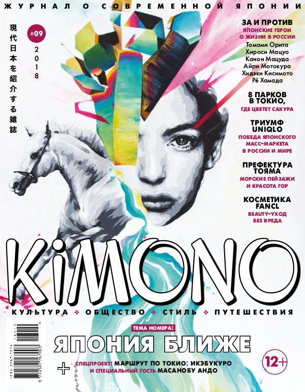 Журнал KiMONO (подписка) #09`2018_март-апрель (subscription)