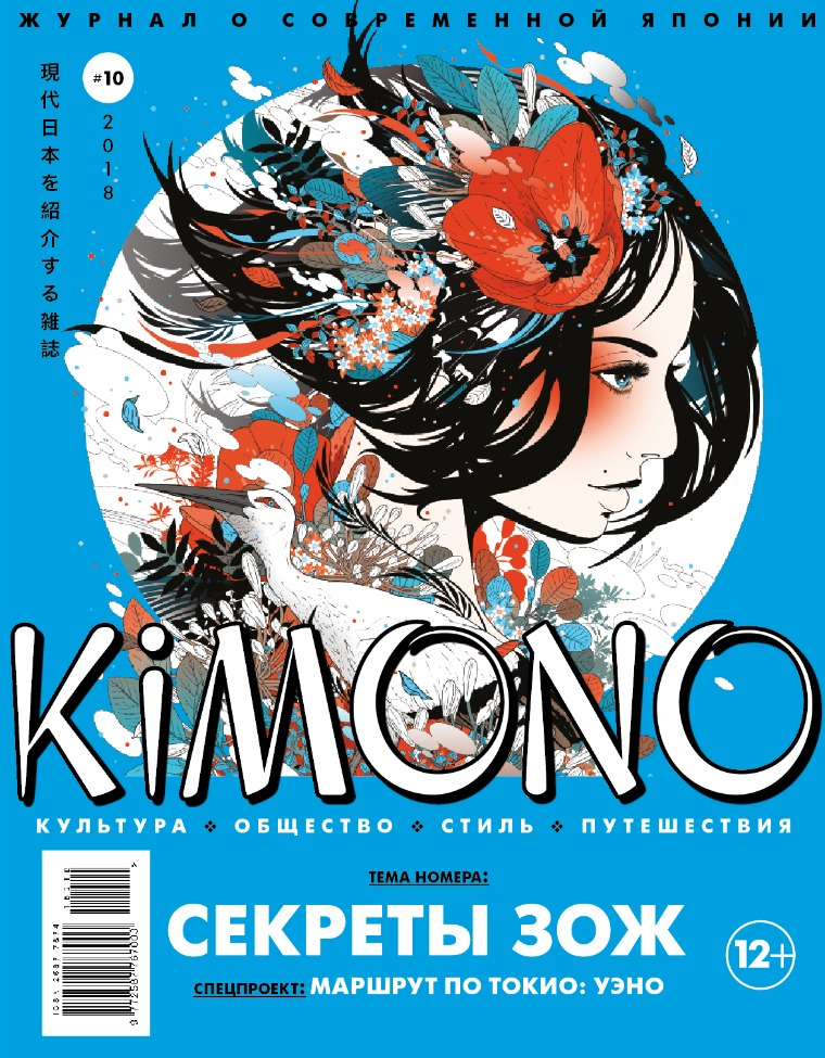 Журнал KIMONO KiMONO #10`2018 май-июнь