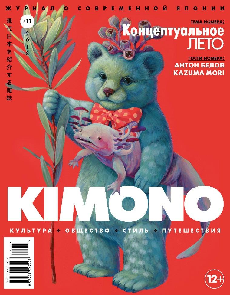 Журнал KIMONO KIMONO #11`2018, Концептуальное лето