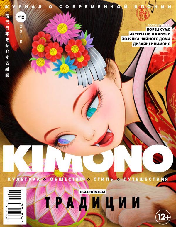 KIMONO #12`2018 октябрь-ноябрь(clone)