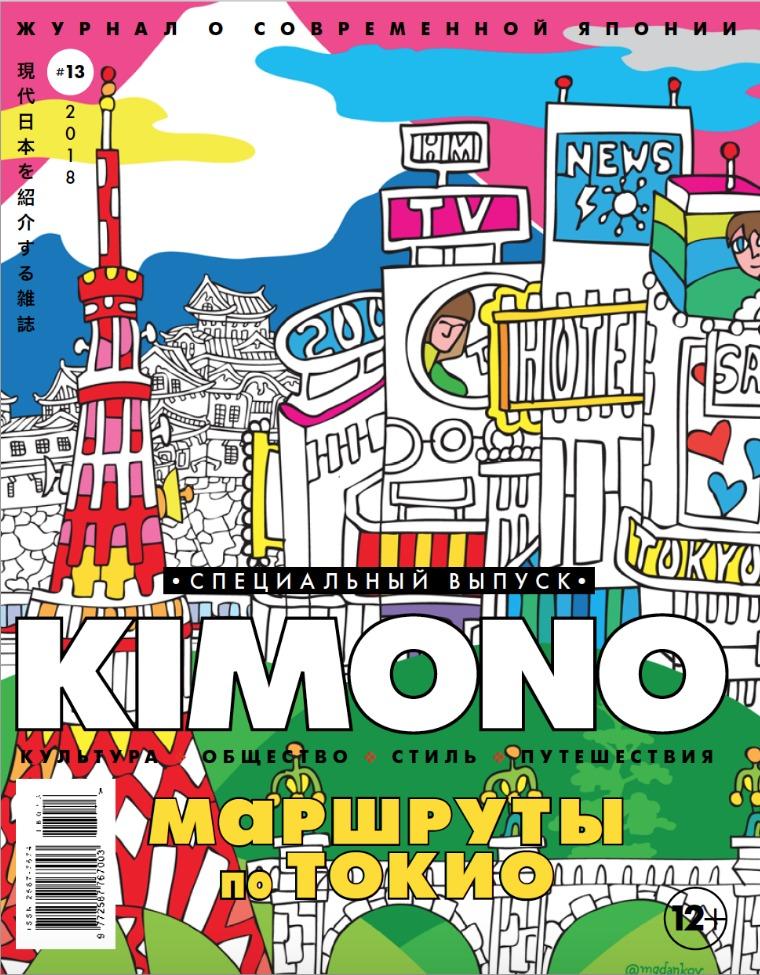 Журнал KIMONO KIMONO #13`2018, Путеводитель по Токио