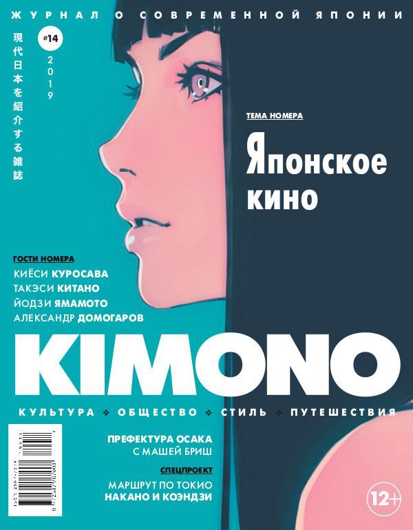 Журнал KIMONO KIMONO #14'2019, Японское кино