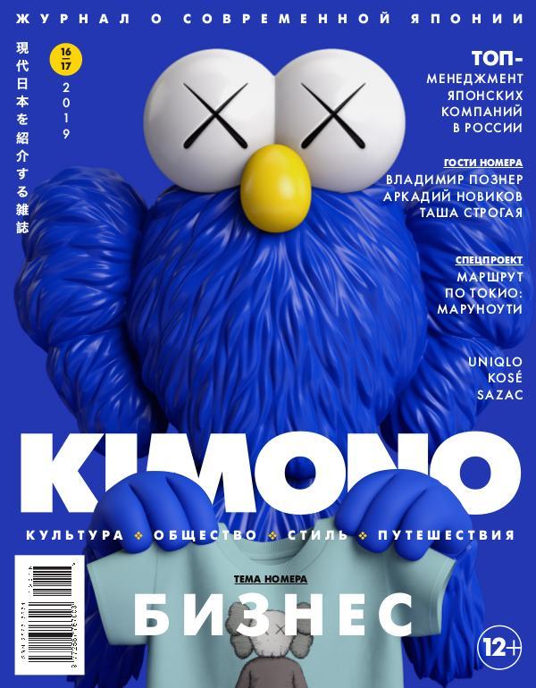 Журнал KIMONO KIMONO #16-17'2019, Бизнес