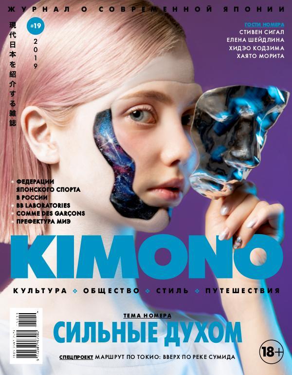 Журнал KIMONO KIMONO #19'2019, Сильные духом