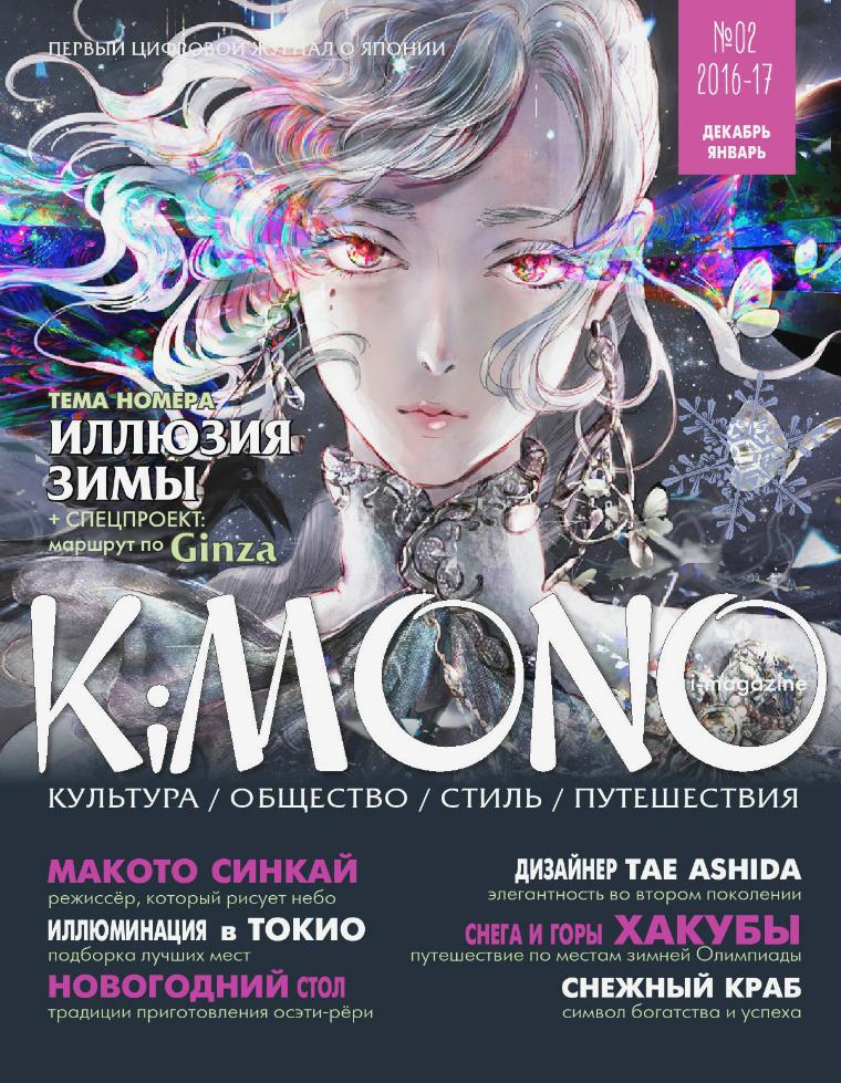 Журнал KIMONO #02`2016-17 декабрь-январь