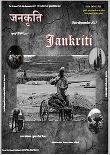 Jankriti International Magazine