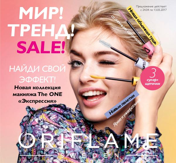 Каталог Oriflame N 6-2017 Россия