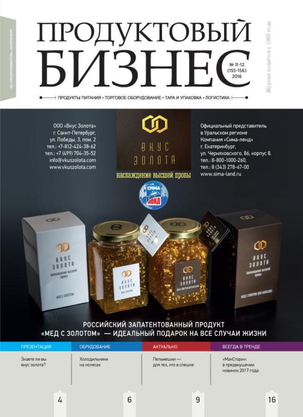 Продуктовый бизнес № 11-12/2016