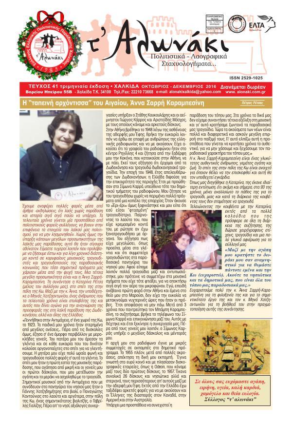 Αλωνάκι-Πολιτιστικά Λαογραφικά Σταχυολογήματα 41o Τεύχος Δεκέμβριος 2016 www.alonaki.org.gr