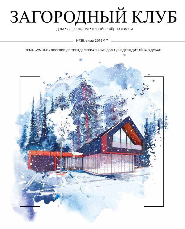 Загородный клуб Зима 2016/2017 Зимний выпуск журнала