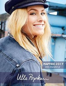 Ulla Popken March 2017